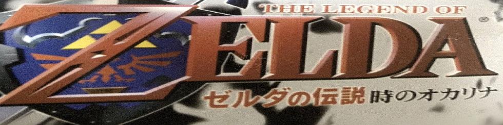 (N64)) ゼルダの伝説 時のオカリナ