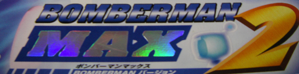 (GBA)) ボンバーマンMAX2ボンバーマンバージョン