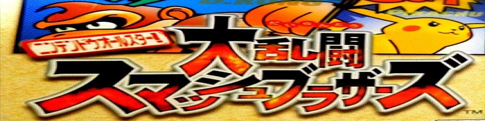 (N64)) 任天堂オールスター! 大乱闘スマッシュブラザーズ