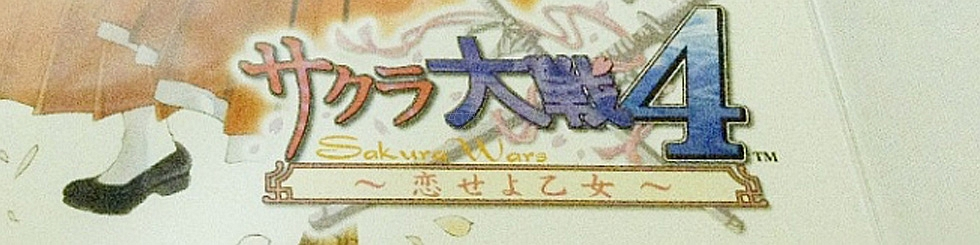 (Dreamcast)) サクラ大戦4